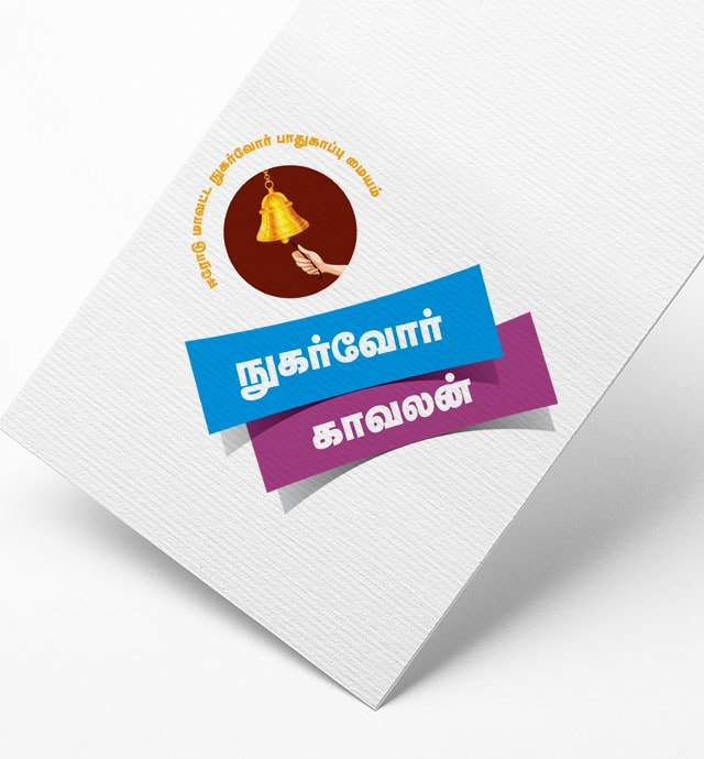Erode Consumer Development Council Logo Design